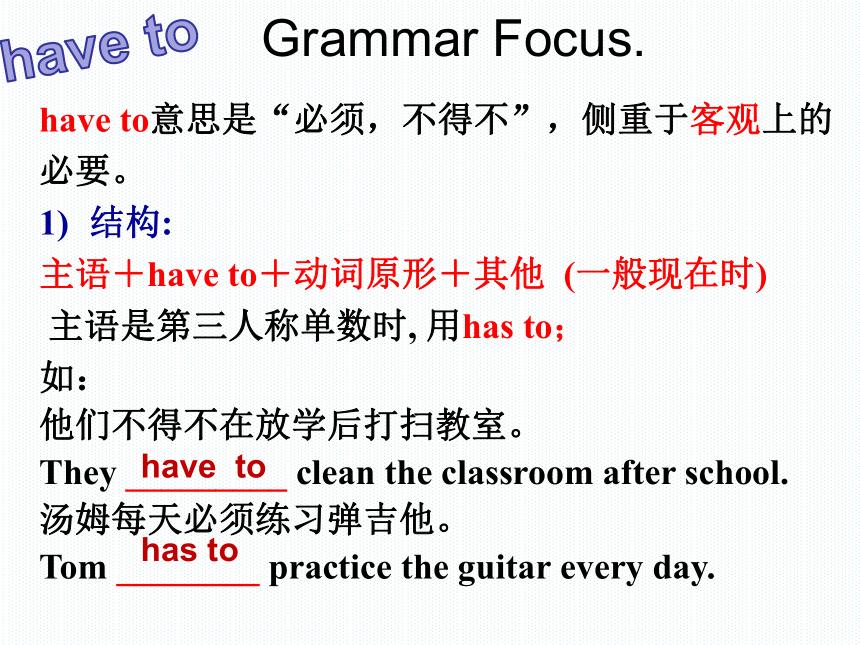 人教七年级下Unit 4 Unit 4 Don't eat in class. Section A(Grammar Focus~3c)课件(共24张PPT)