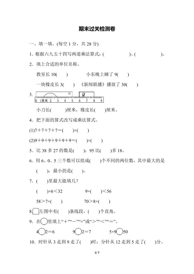 新人教版小学二年级上册数学第六单元《5.解决问题》课后反思 20以内的进位加法教案