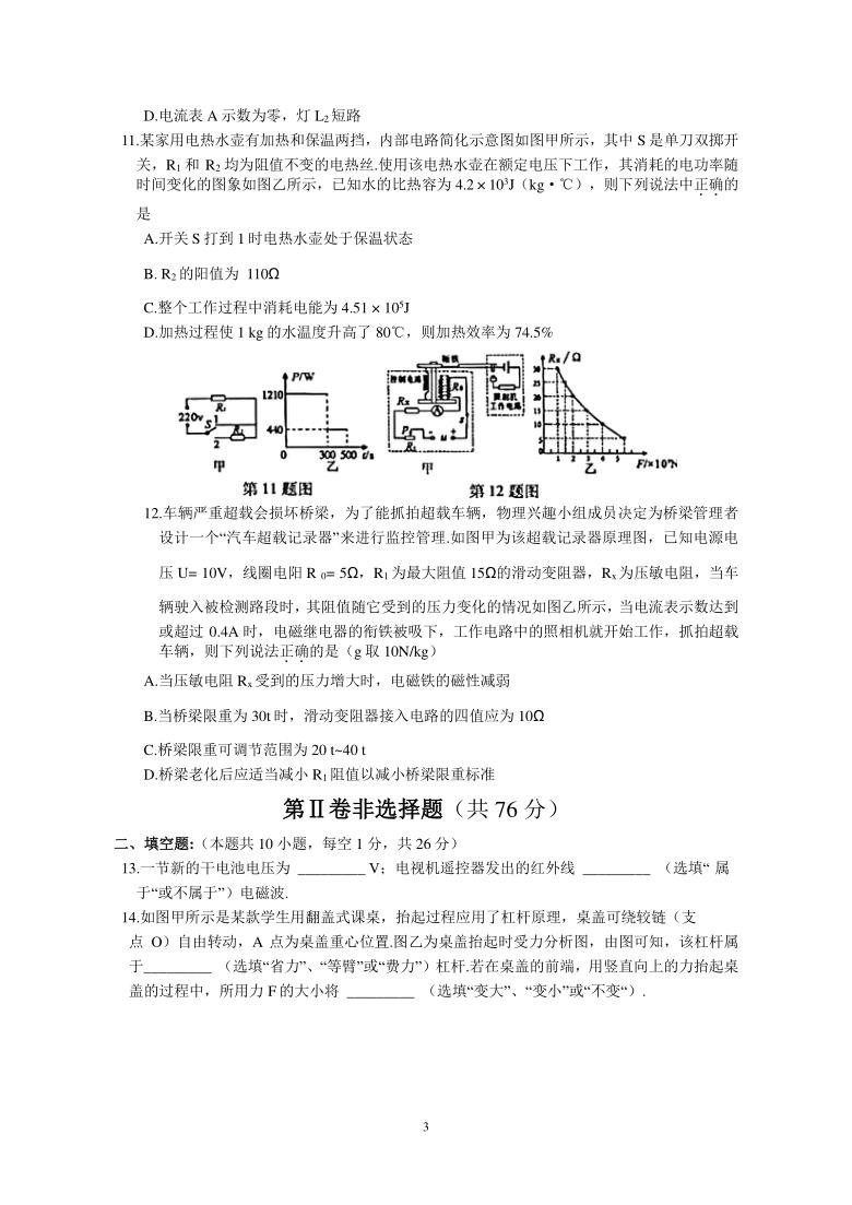 2021年江苏省常熟市九年级一模物理试卷(word版,含答案)