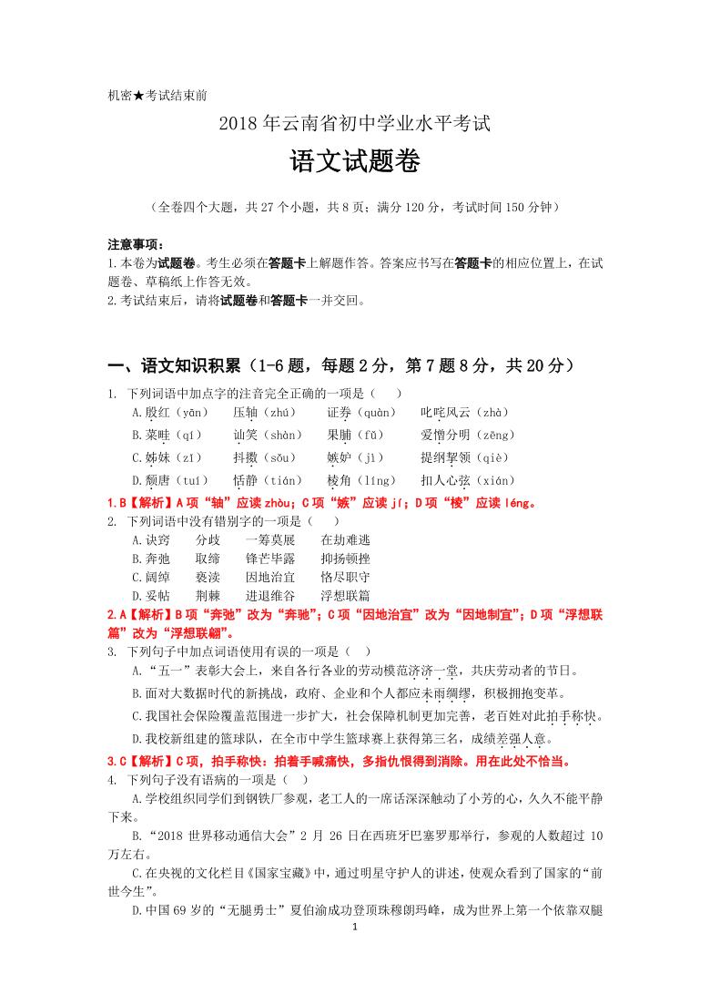 2018年云南省中考语文真题试卷(word版,含答案)