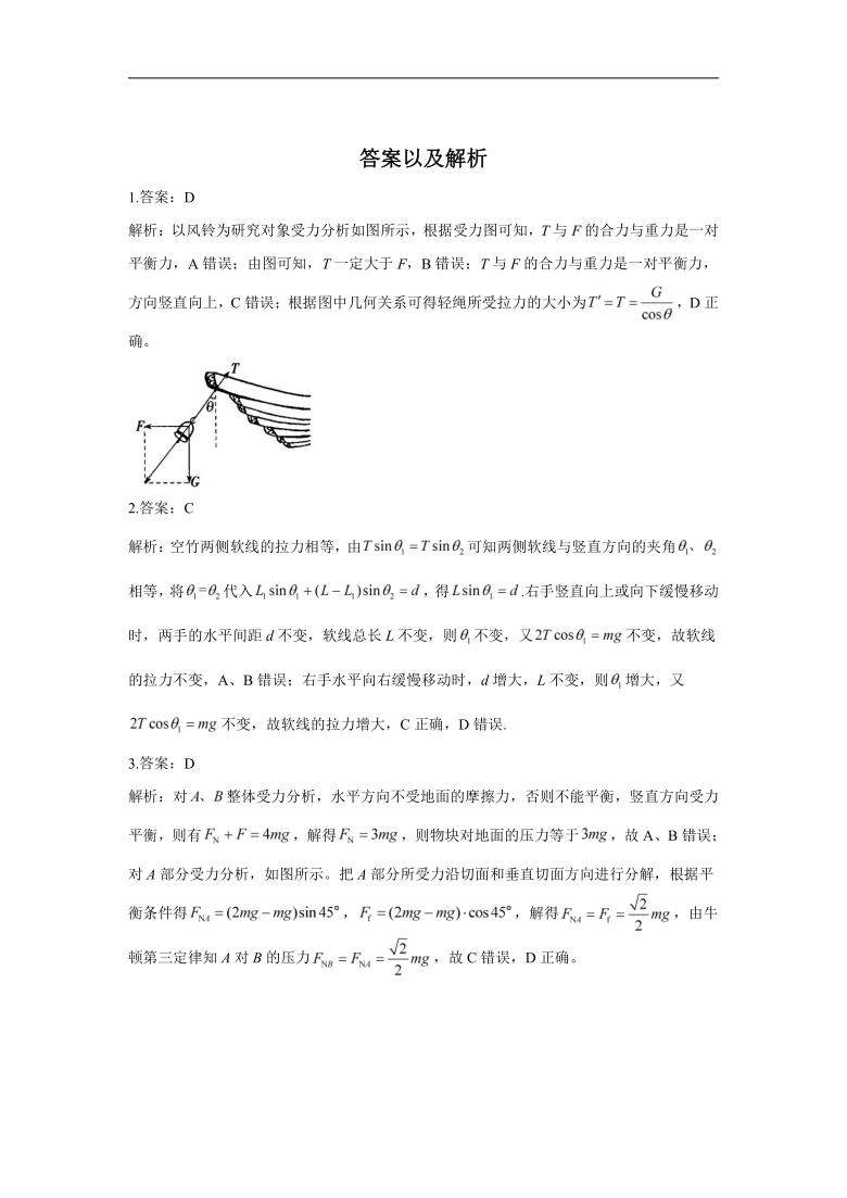 2021届高考物理二轮复习常考题型大通关(新高考)(二)共点力的平衡