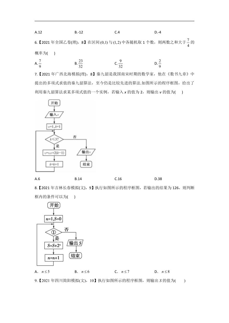 2021年高考数学真题模拟试题专项汇编之不等式、推理与证明、算法初步(Word版,含解析)