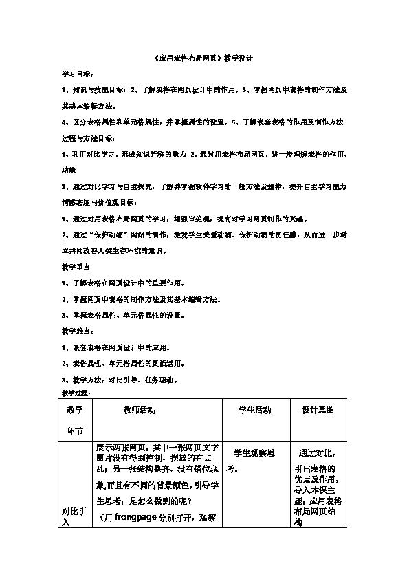 《应用表格布局网页》教学设计