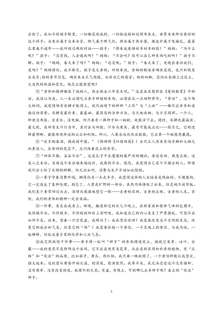 湖北省武汉市硚口区2018-2019学年七年级下学期期末考试语文试题(word版含答案)