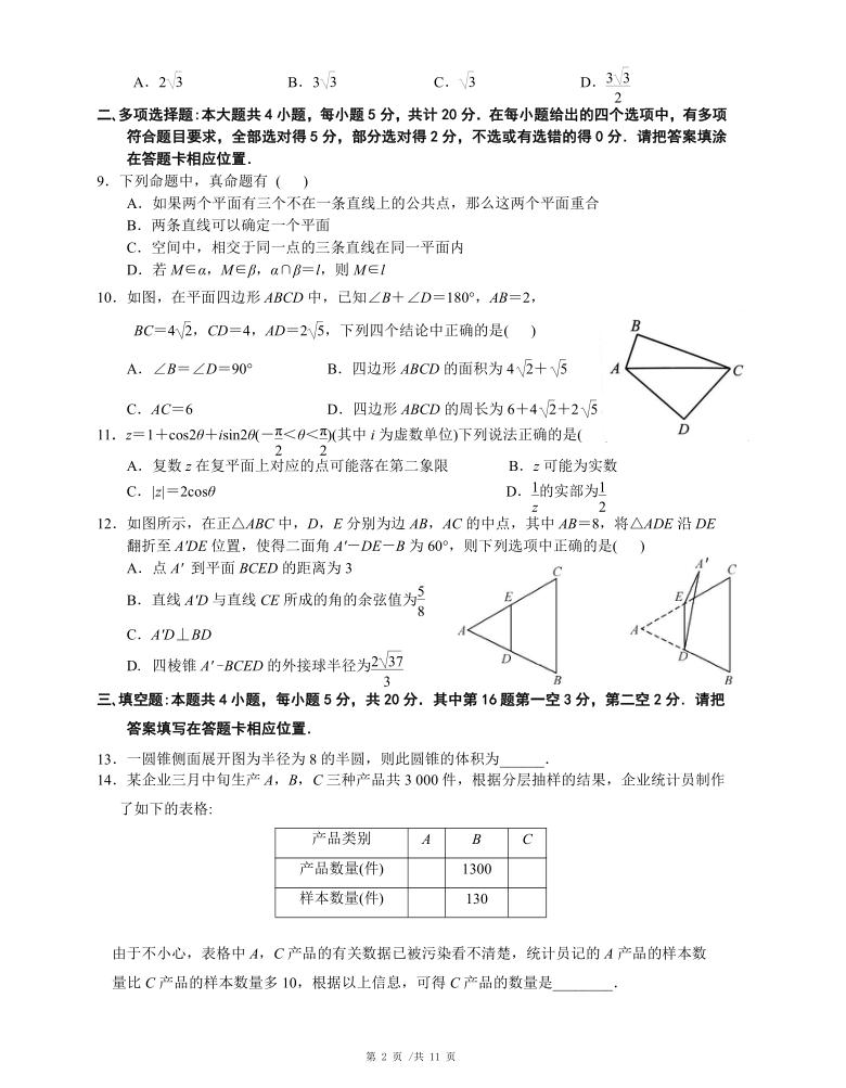 江苏省南京29中学2020-2021学年高一下学期6月学情检测数学试题 Word版含答案
