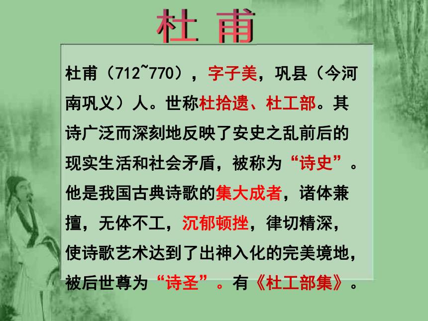 2021届高考《杜甫诗歌欣赏专题》课件(132张PPT)