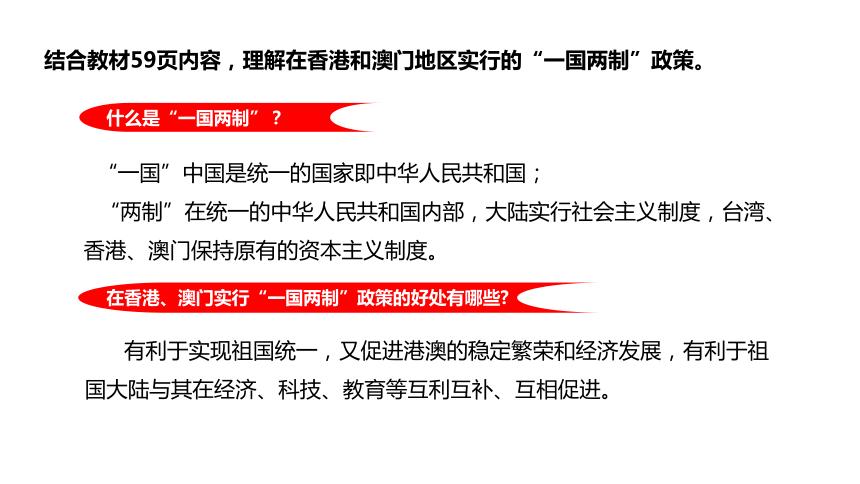 """【推荐】人教版八下地理7.3""""东方明珠""""——香港和澳门(共34张PPT)"""