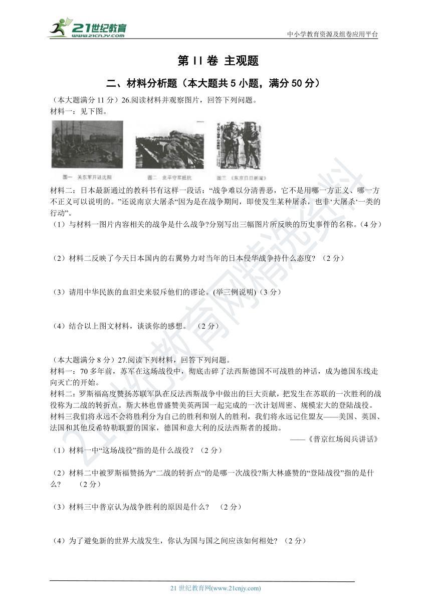 (優化檢測系列)第三單元 中國抗日戰爭與世界反法西斯戰爭 單元測試卷A