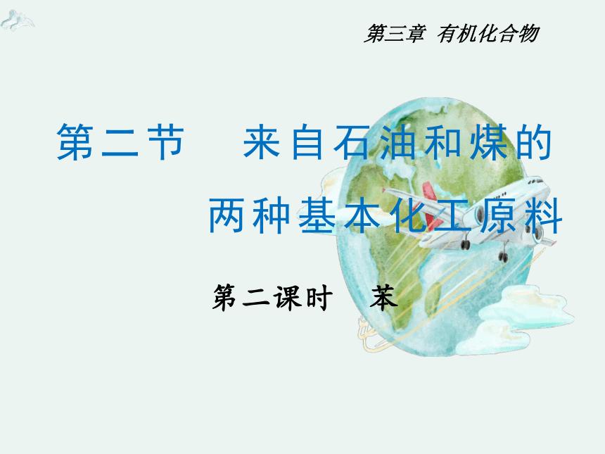 2020-2021学年高一化学3.2.2 苯精编课件练(人教版必修二)(共26张ppt)