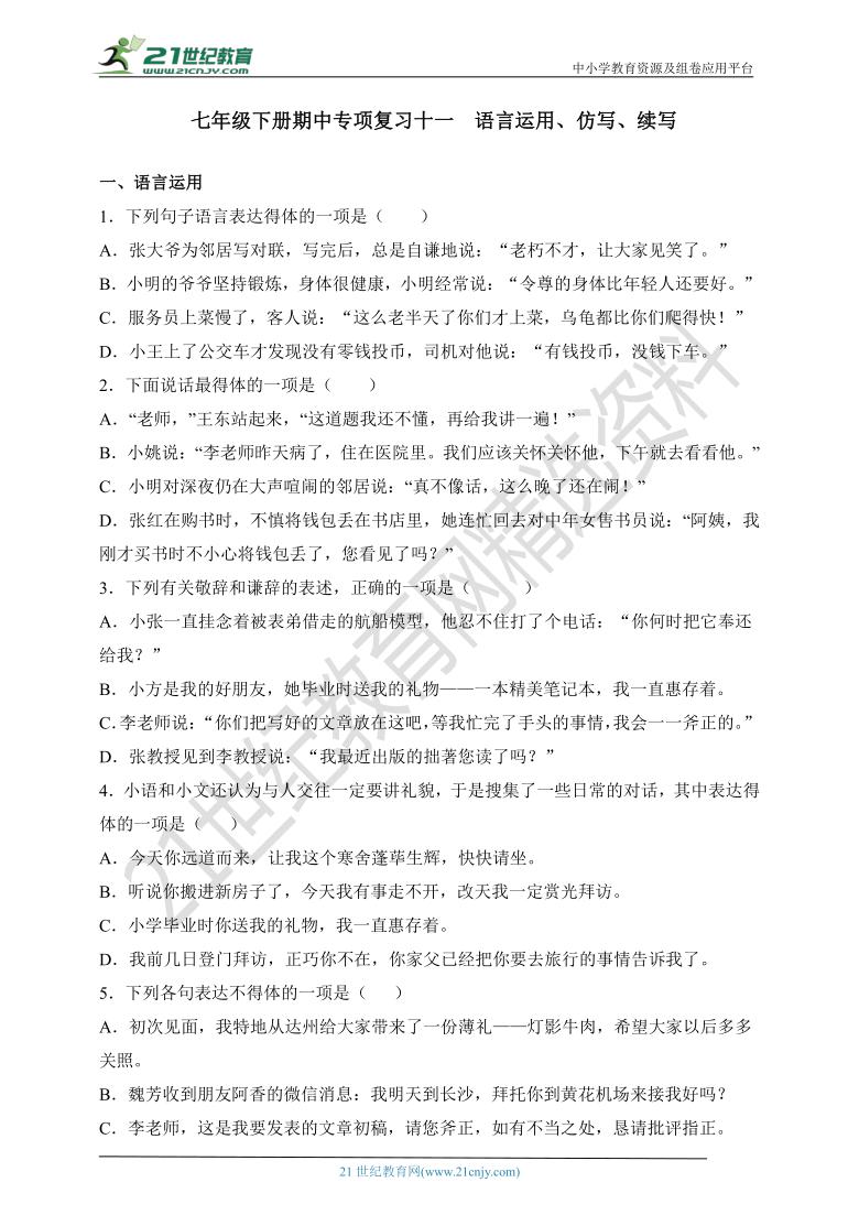 11. 七下期中专项复习十一 语言运用、仿写、续写专题及答案解析