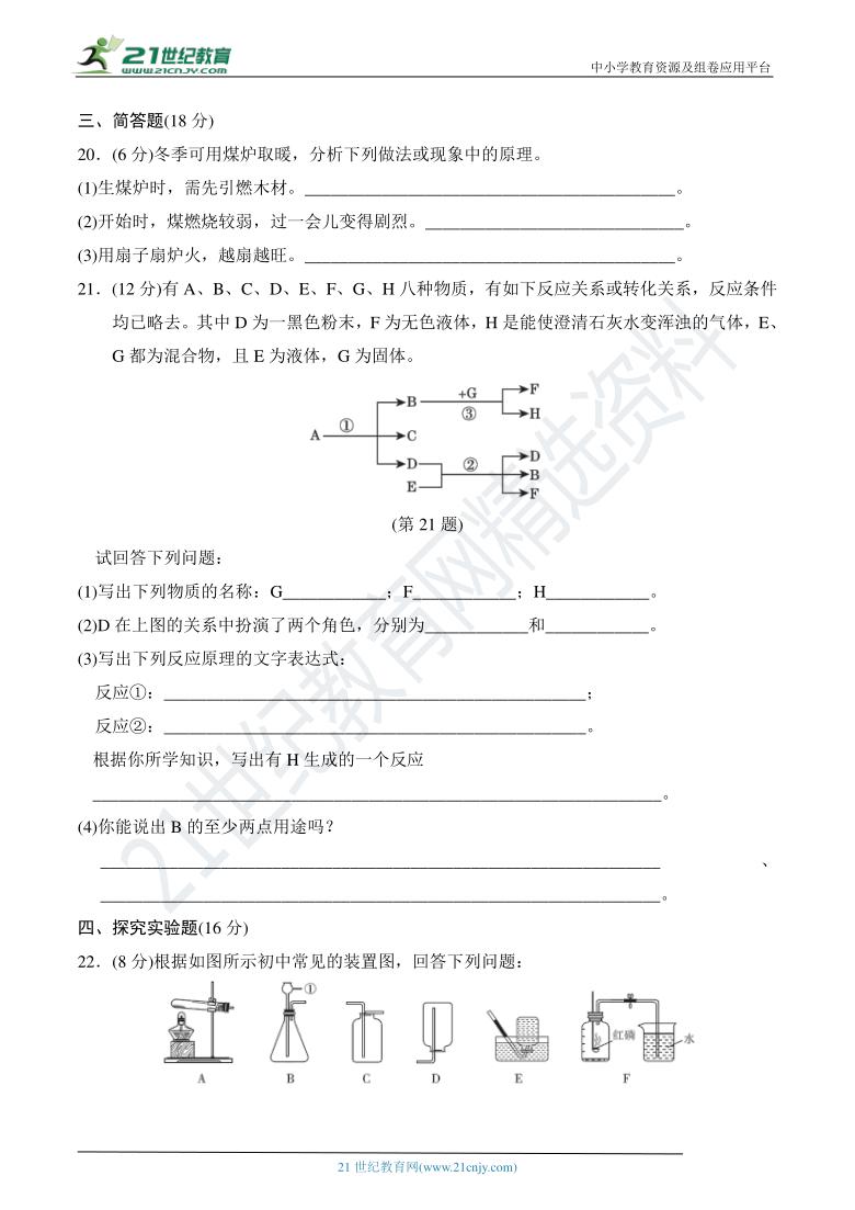 科学版九年级化学上册 名校精选精练 第三章达标检测卷(含详细解答)