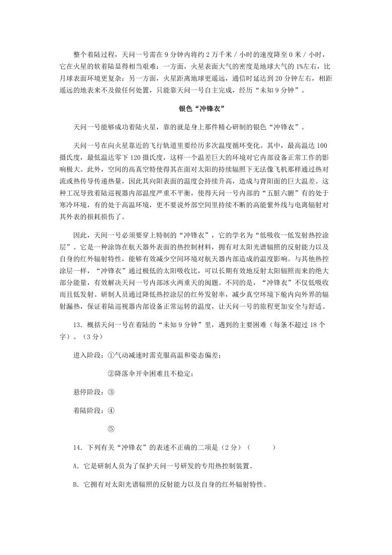 2021年江苏省无锡市中考语文试题(word解析版)