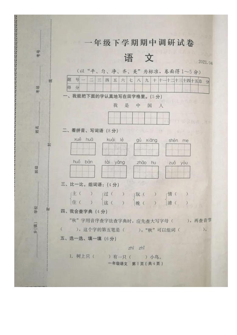 河南省林州市2020-2021学年第二学期一年级语文期中检测试题(图片版,无答案)