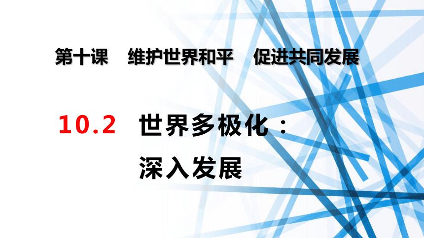 高中政治必修二10.2 世界多极化:深入发展课件(共31张PPT)
