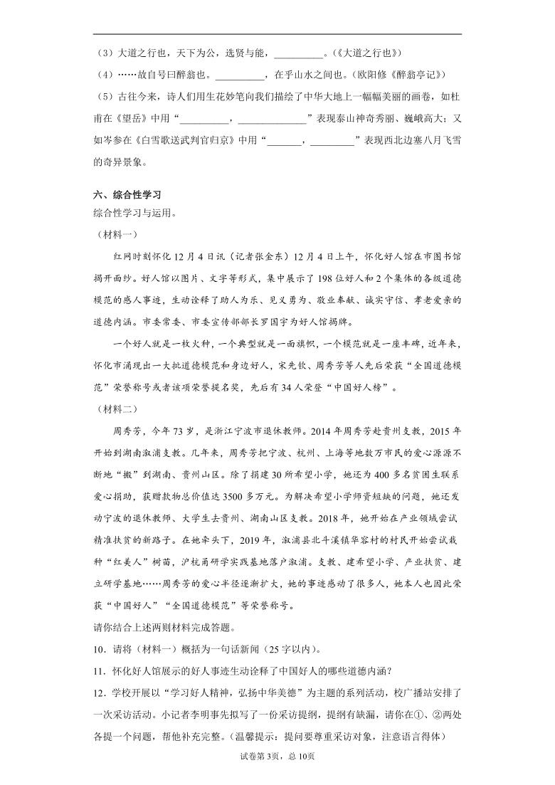 2021年湖南省怀化市中考语文试题真题(word版 含部分解析答案)