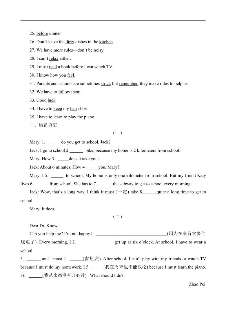 2020-2021学年 人教版英语 七年级下册 Unit 3-4  提升练习(含答案)