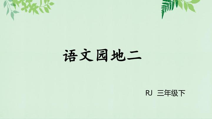 统编版三年级下册语文园地二  课件  (共36张)
