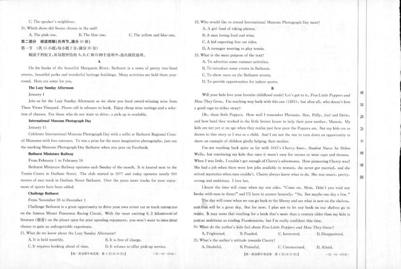 云南省昆明市部分中学2020-2021学年高一下学期期中考试英语试题 扫描版含答案(无听力音频有文字材料)