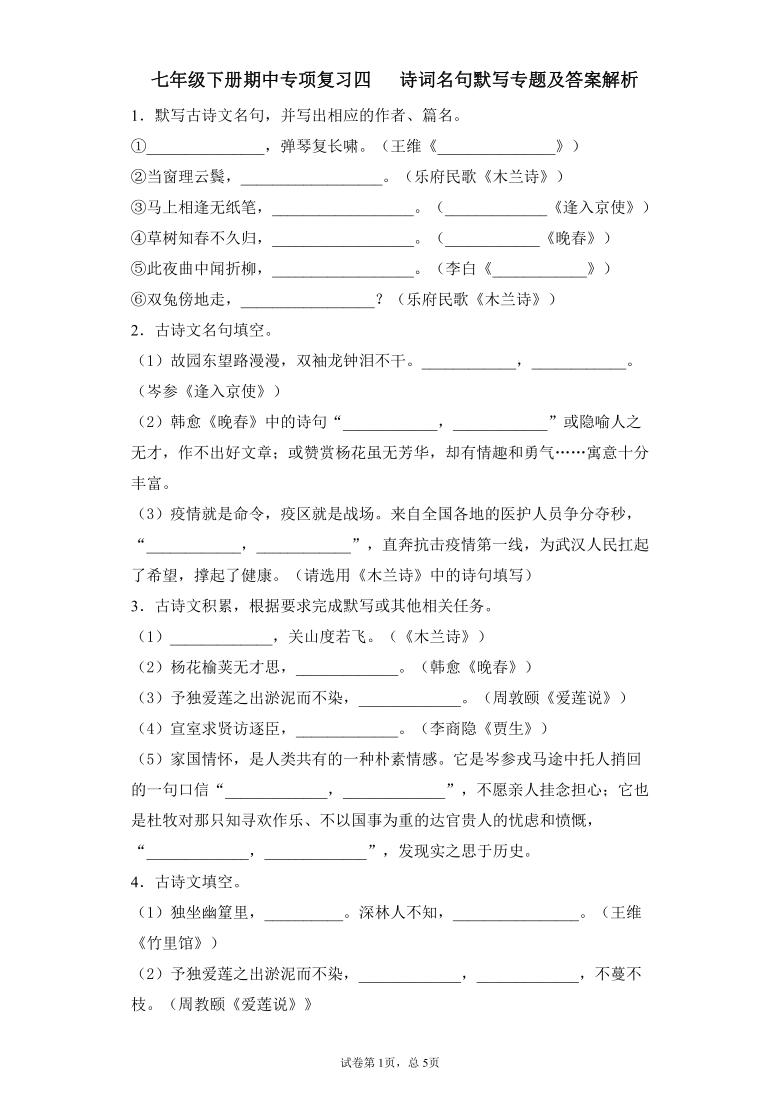 04 七下期中专项复习四   诗词名句默写专题及答案解析