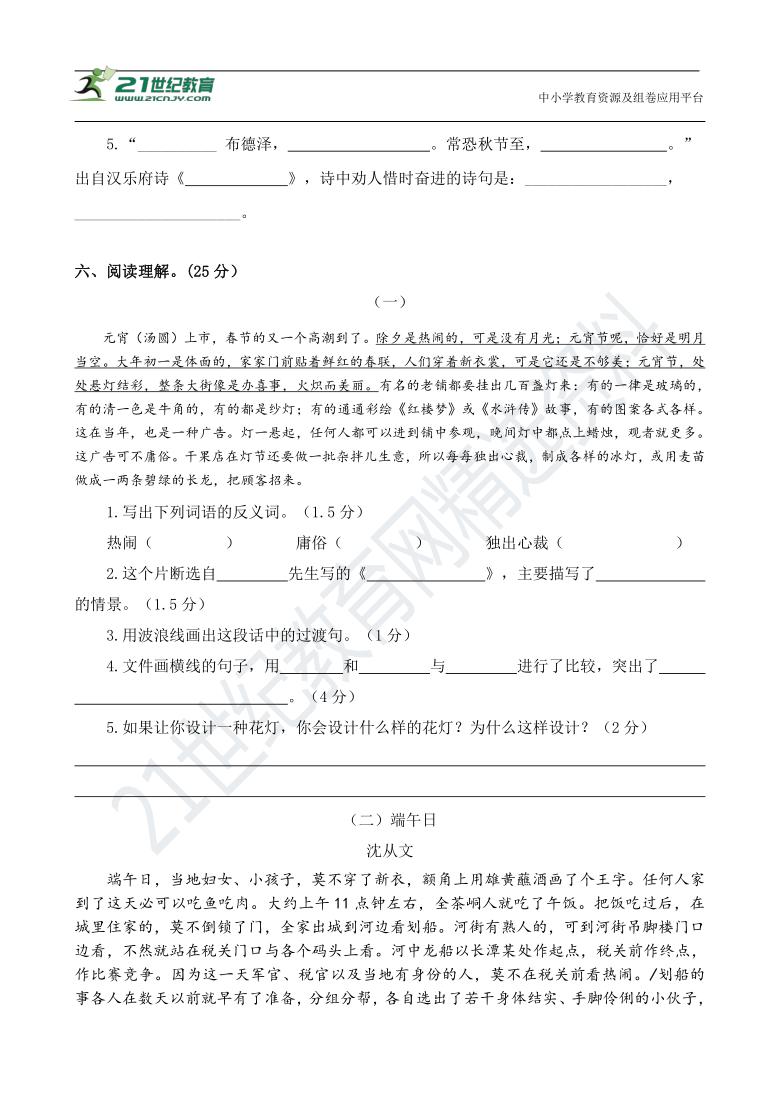 2021部编语文六年级下册第一单元测试卷(含答案)