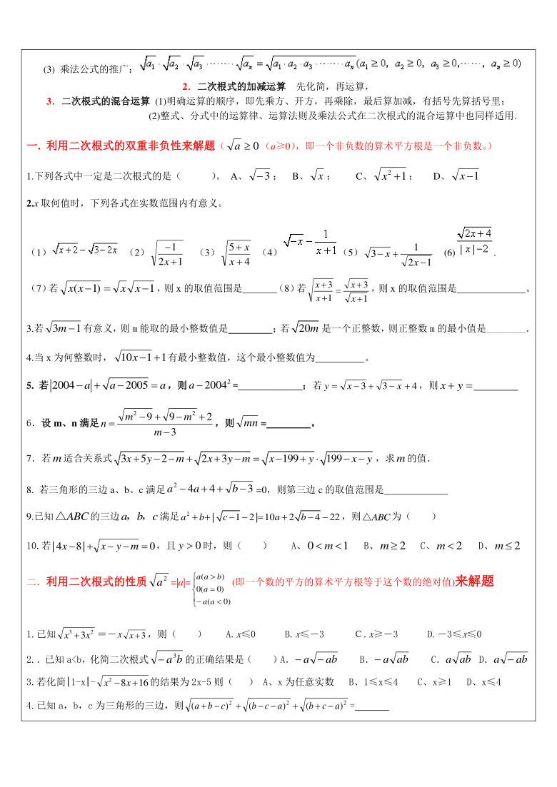2020-2021人教版初中数学八年级下册二次根式知识点归纳及题型总结(含解析)