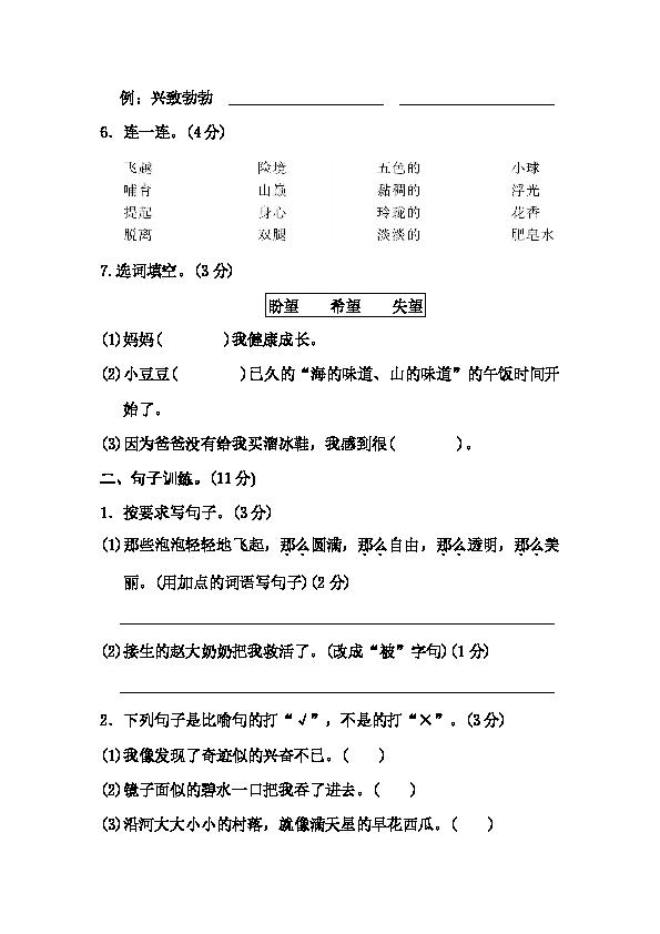 长春版小学语文三年级下册(2018)第一单元综合检测卷(含答案)