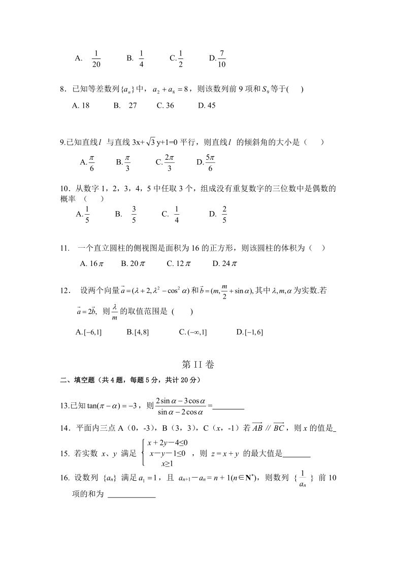 吉林省吉林市第二中学2020-2021学年高二下学期期末考试数学(理)试题(Word版含答案)