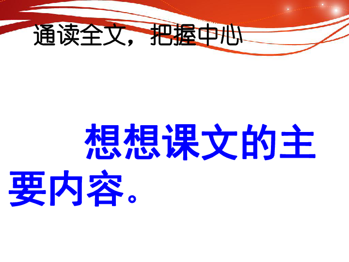 五年级下册语文课件-5.13《飞夺泸定桥》语文A版 (共16张PPT)
