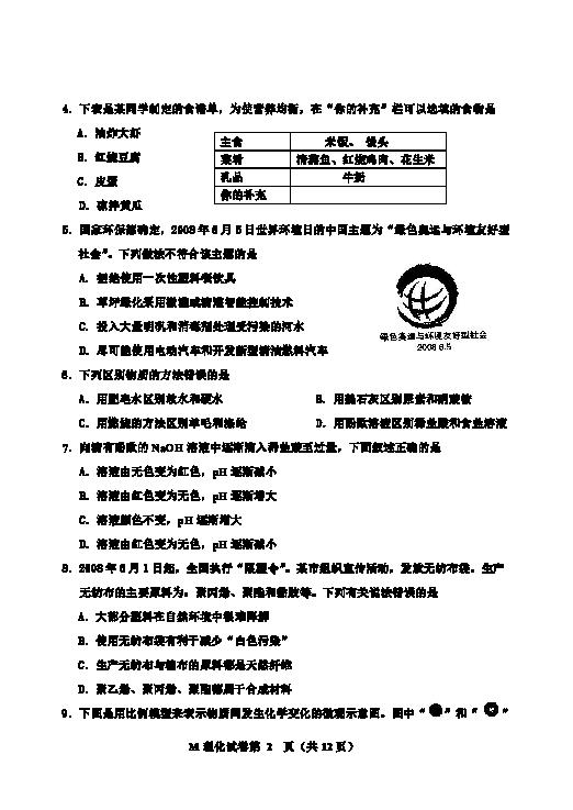 四川省乐山市沐川县初中2009届二调试题及答案(物理、化学)