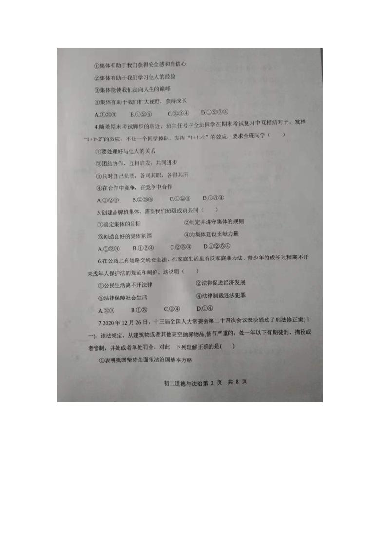山东省蓬莱市2020-2021学年第二学期期末七年级道德与法治试题(五四制,扫描版,无答案)