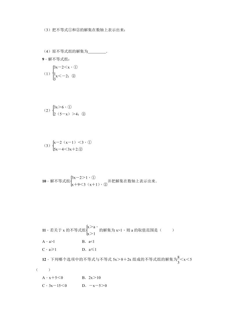北师大版数学八年级下册:2.6 一元一次不等式组  同步练习(2课时,word附答案)