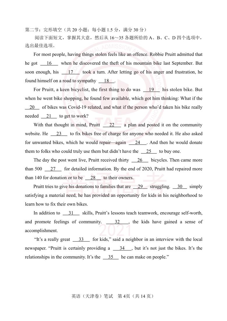 2021年普通高等学校招生全国统一考试英语试卷(天津卷)PDF版含答案(无听力试题)