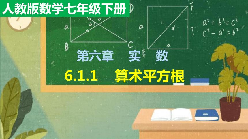 2020-2021学年人教版数学七年级下册:6.1.1 算术平方根 课件(23张)