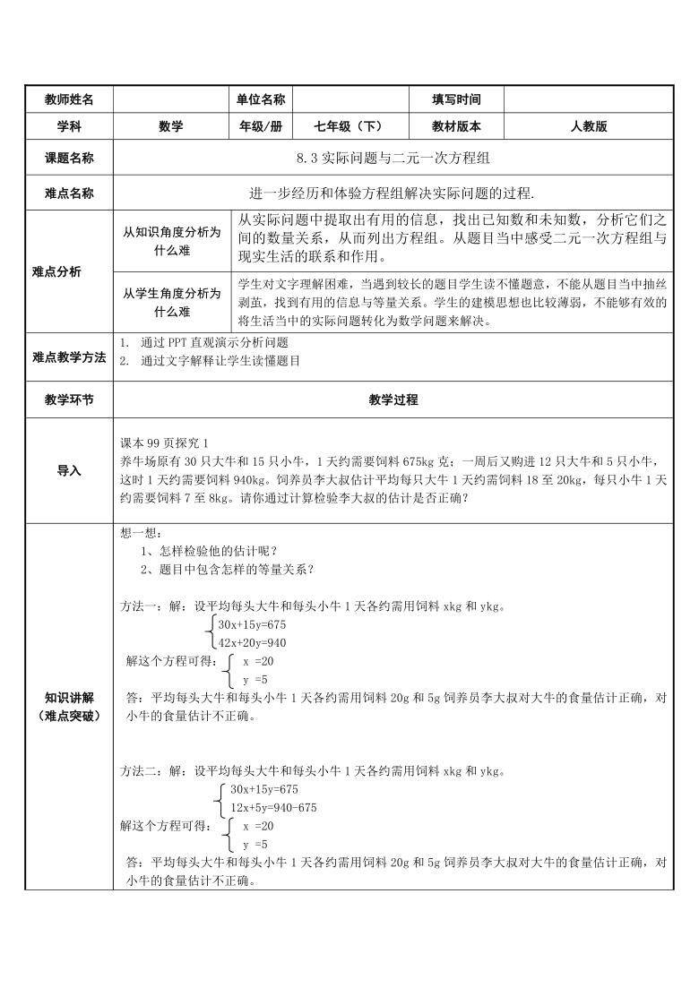 8.3:实际问题与二元一次方程组   教案 2020-2021学年人教版数学七年级下册(表格式)