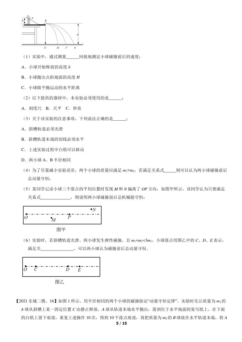 2021届北京高三二模物理汇编:实验(Word版含答案)