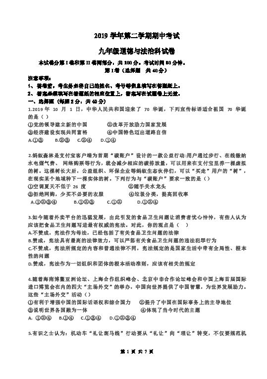 广东省广州市2019-2020学年第二学期九年级期中考试道德与法治试卷(无答案)
