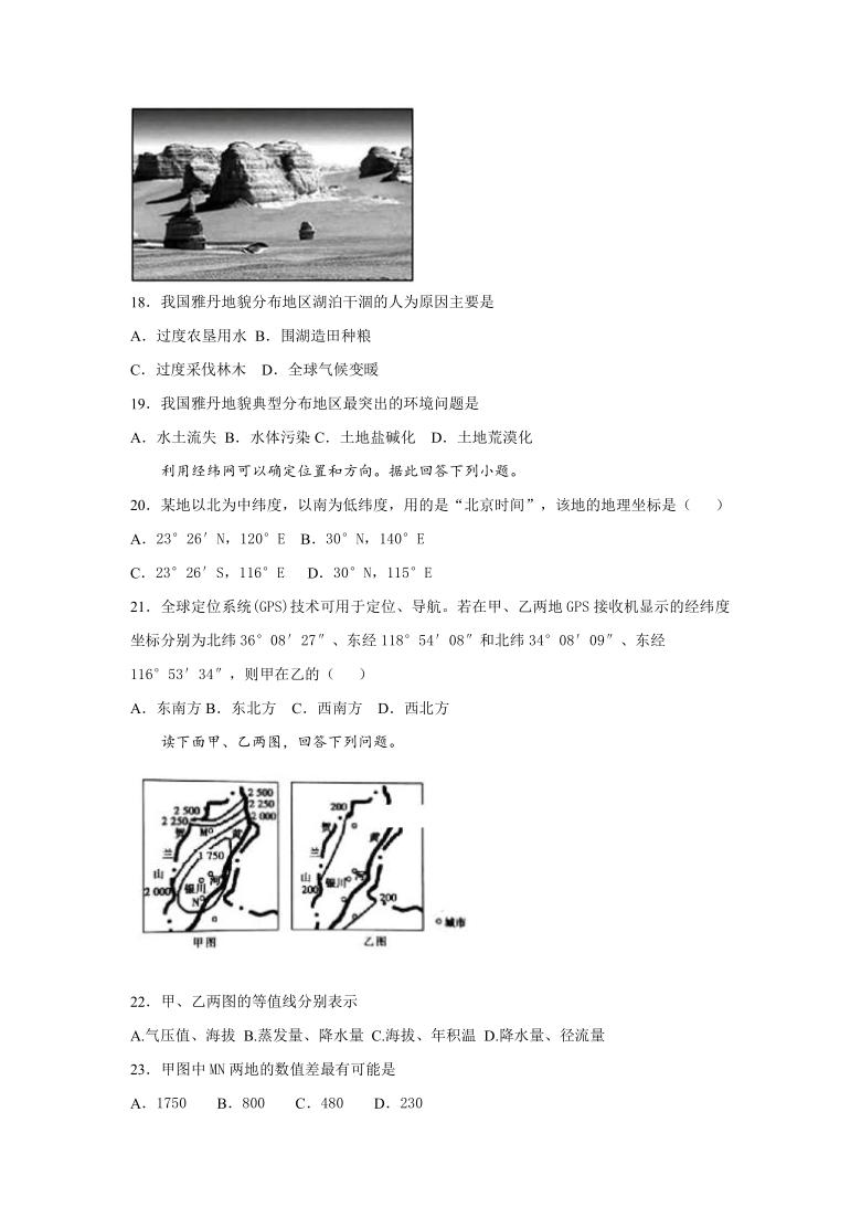 甘肃省天水市田家炳中学2020-2021学年高二下学期期末考试地理试卷( Word版含答案)