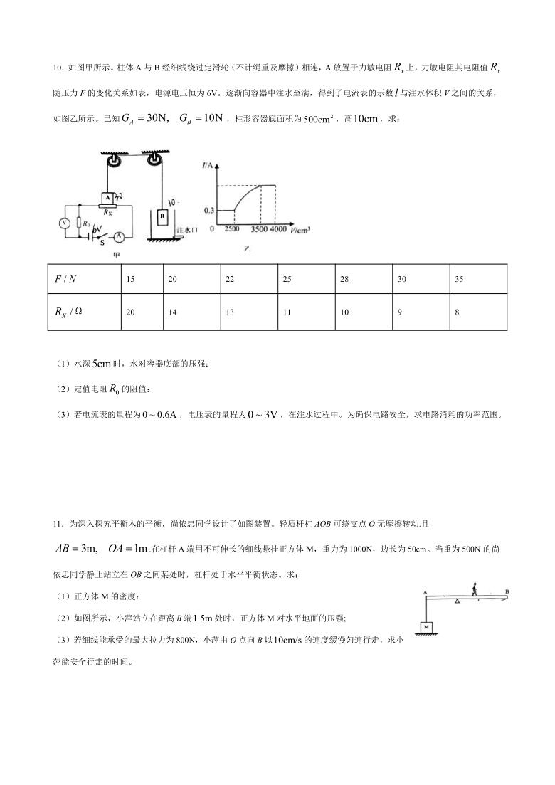 2021年中考物理计算题压轴专题训练(word版 含答案)