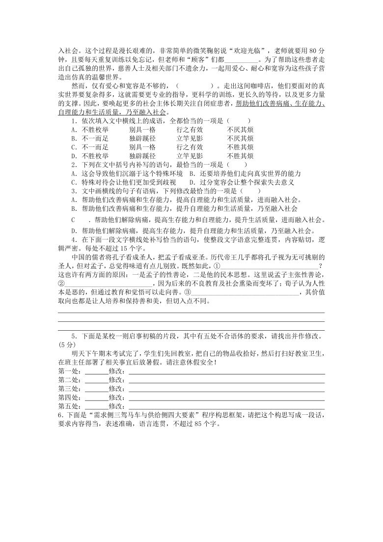 2021届高三语言文字运用新题型小练习20(全国通用)含答案