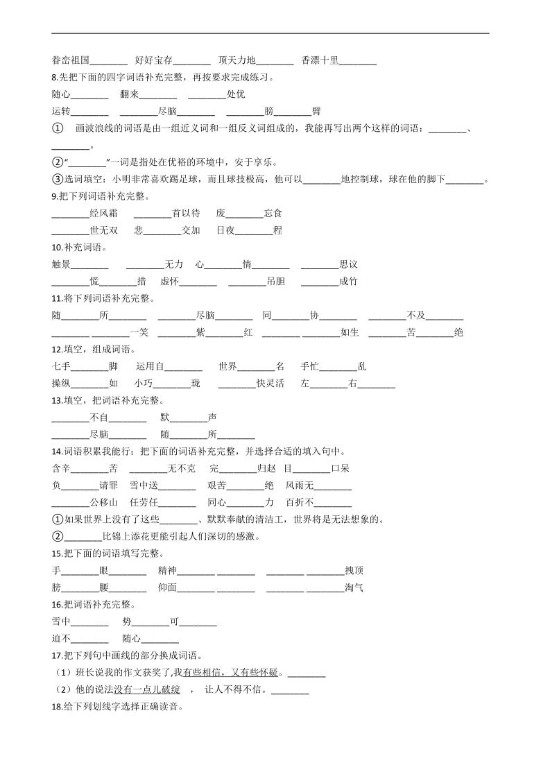 部编版语文五年级下册暑假作业——成语(含答案)
