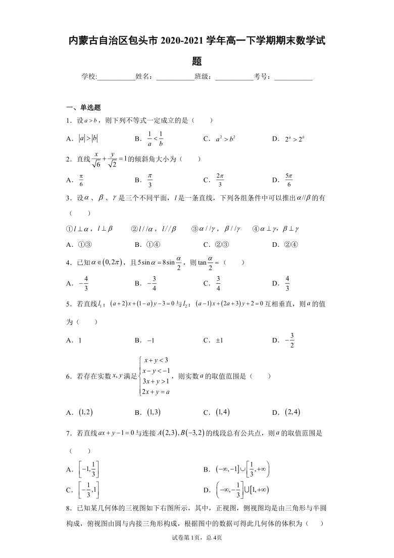 内蒙古自治区包头市2020-2021学年高一下学期期末数学试题(word版 含答案)