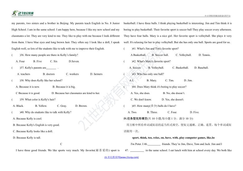 人教版七年级上册英语期中测试卷(无听力 含答案)