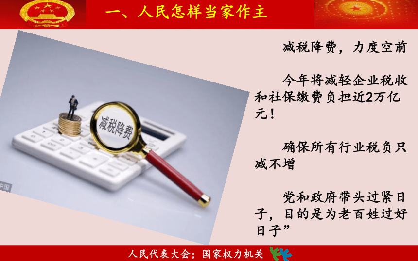 高中政治人教版必修二政治生活 6.1 人民代表大会:国家权力机关 课件(共24张PPT)