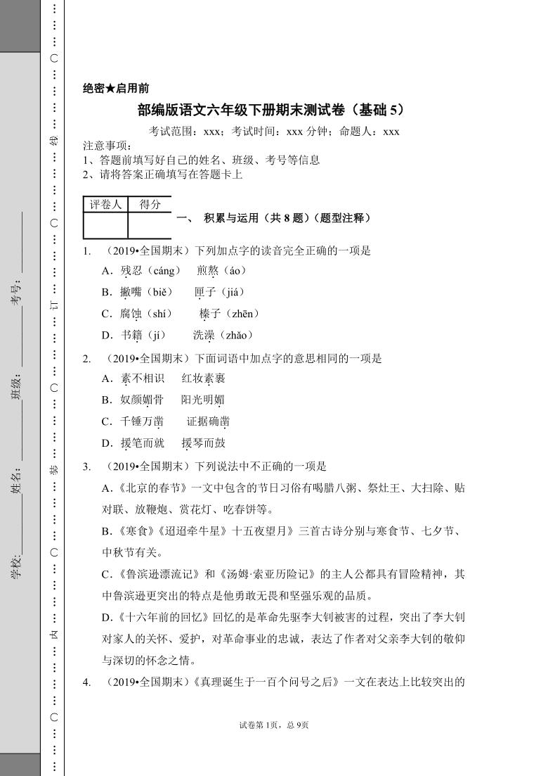 部编版六年级下册语文试题 期末测试卷(基础5)(含答案)