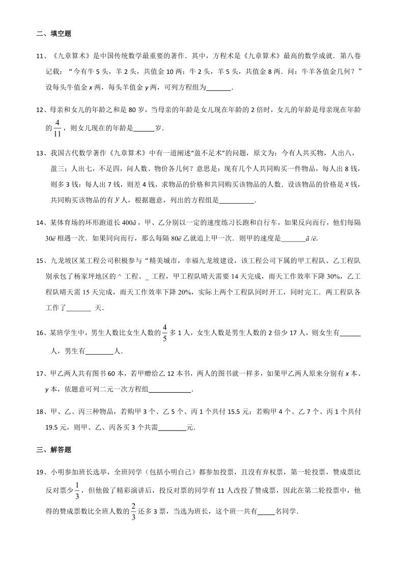 2020-2021学年人教版七年级数学下册 8.3实际问题与二元一次方程组 专题复习提升训练(机构)(word版含解析)