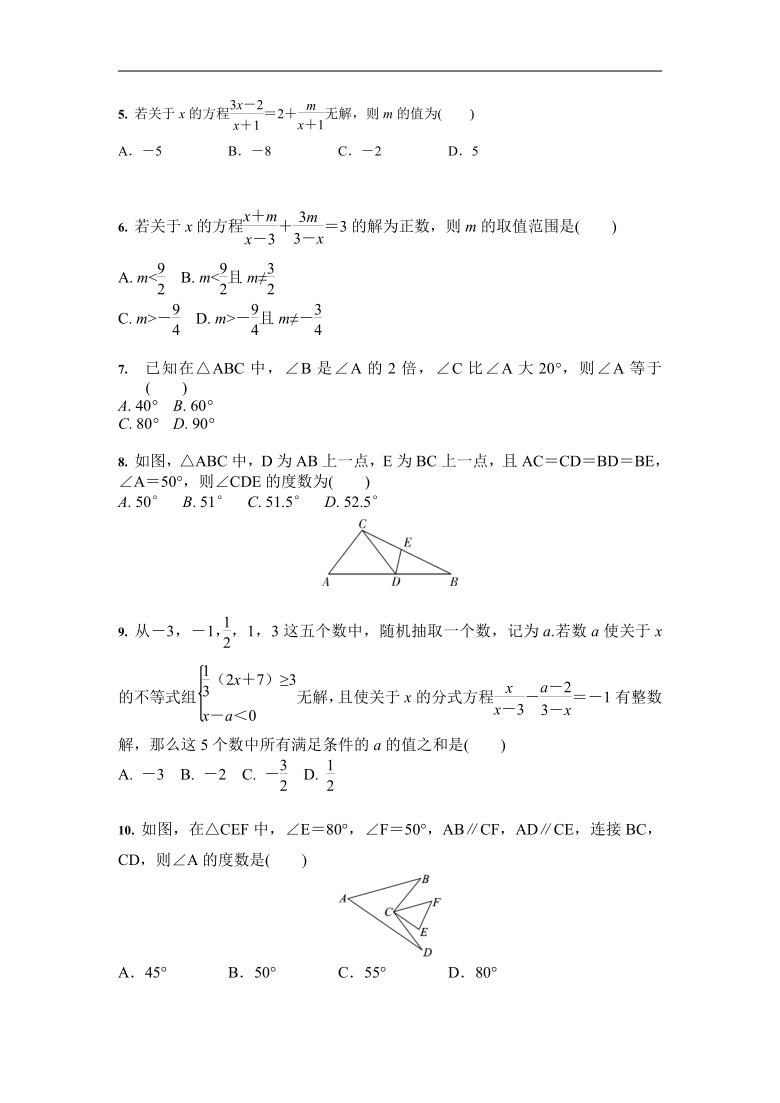 人教版 八年级数学上册11.2 与三角形有关的角 突破训练(Word版 含答案)