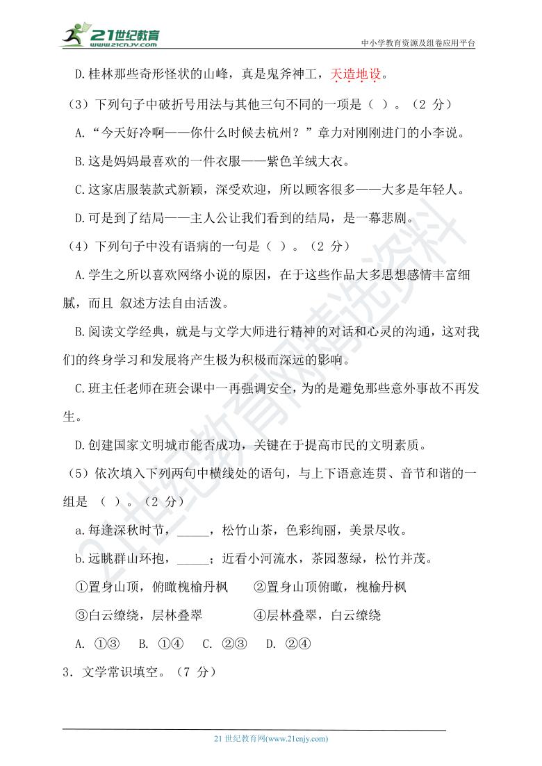 统编版六年级语文下册小升初毕业试卷(含答案)