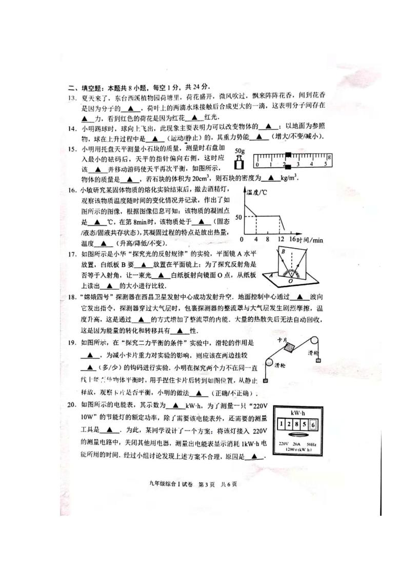 2021年江苏省东台市中考模拟检测物理试题(图片版含答案)