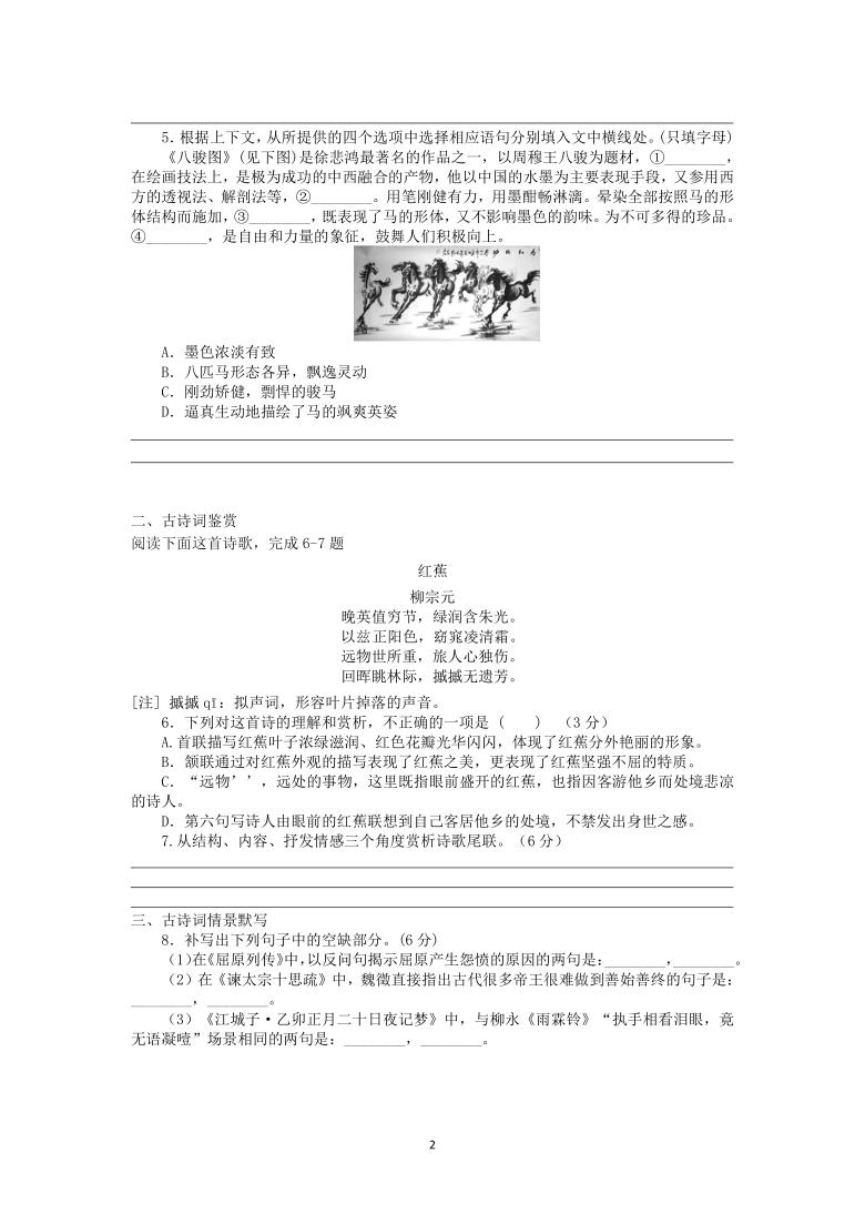 2022届高三语文课时作业本(第26练)含解析