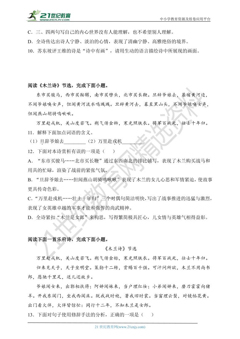 10.  七下期中专项复习十 古诗词鉴赏专题及答案解析